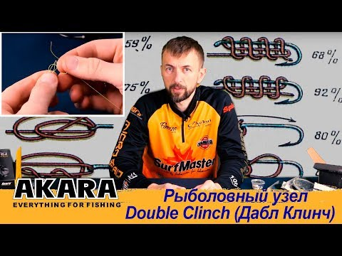 Как вязать рыболовный узел Double Clinch (Дабл Клинч)