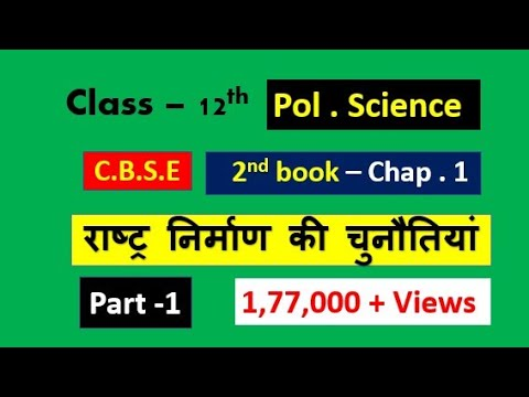 Class 12th Pol Science 2nd Book Chapter 1st रषटर नरमण क चनतय Part 1