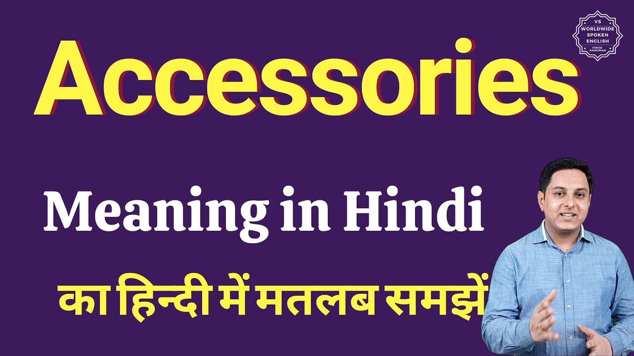 Accessories meaning in Hindi   Accessories ka kya matlab hota hai   Spoken  English classes
