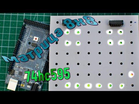 74HC595. Управляем 64 светодиодами (матрица 8х8)