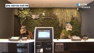 일하는 사람이 없는 이상한 호텔 / YTN 사이언스