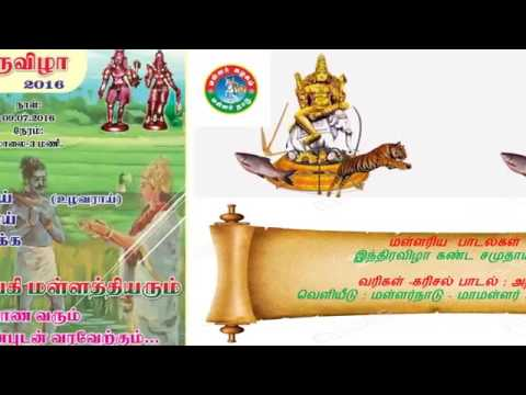 மள்ளர் பாடல் 'இந்திர விழா கண்ட சமுதாயம்' kidarakulam
