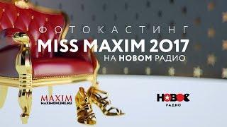 Фотокастинг Мисс Maxim 2017 на Новом радио (18+)