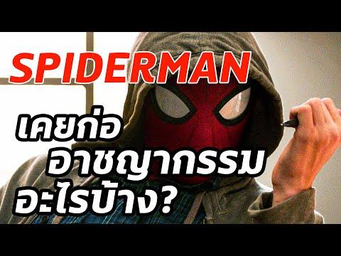 Spiderman เคยก่ออาชญากรรมอะไรไว้บ้าง? - Comic World Daily