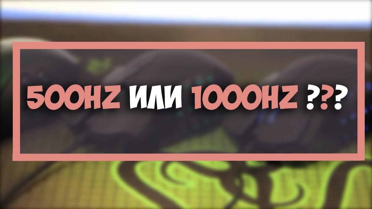 ЧТО ЛУЧШЕ: 500HZ VS 1000HZ НА МЫШКЕ (НАСТРОЙКА МЫШКИ 2 ЧАСТЬ)