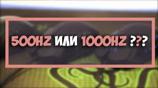 ЩО КРАЩЕ: 500HZ VS 1000HZ НА МИШЦІ (НАЛАШТУВАННЯ МИШКИ 2 ЧАСТИНА)