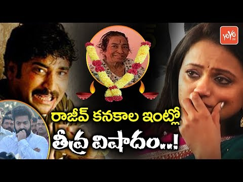 Rajiv Kanakala' Mother is No More | Anchor...
