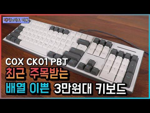 예뻐서 주목받고있는, 가성비 좋은 입문용 기계식 키보드 COX CK01 PBT ㅣ  체리프로파일 PBT 키캡