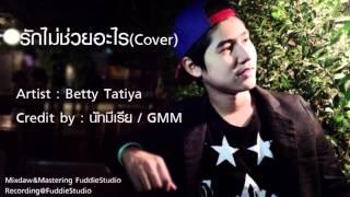 รักไม่ช่วยอะไร - Bestty (Cover)