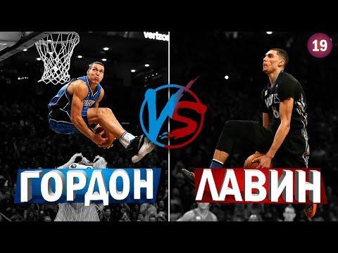 Зак Лавин - Аарон Гордон. Разбор Данк Контеста НБА 2016 | Smoove
