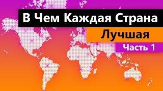 видео Лучшие города для посещения в Восточной Европе