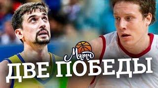 Первые две победы Сборной России на чемпионате Европы по баскетболу