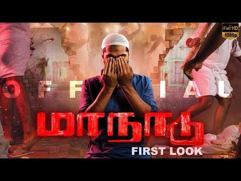 OFFICIAL: STR's Maanaadu First Look Announcement | Venkat Prabhu | S.J. Suryah | Premji | News | HD