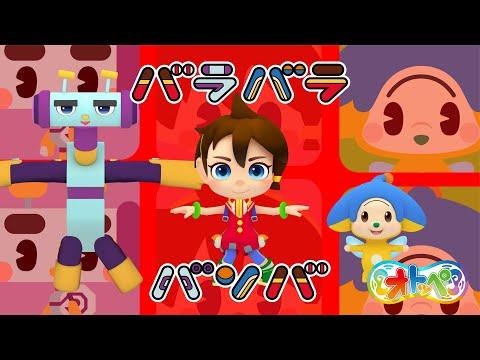 """【公式MV】「オトッペ」新EDソング""""バラバラバンバ"""""""