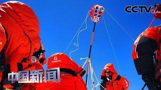 [中国新闻] 2020珠峰高程测量登山队27日成功登顶测量 登顶珠峰后第一项工作:立觇标   CCTV中文国际