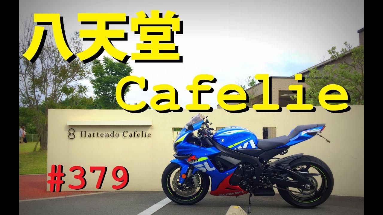 バイクで行く八天堂カフェリエ_379@GSX-R600(L6)モトブログ(Motovlog)