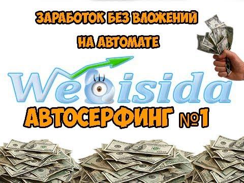Webisida автосерфинг №1 заработок без вложений на автомате