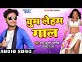 Shani Kumar Shaniya NEW ल कग त   Chum Lehab Gaal   Bhojpuri Hit Songs 2017