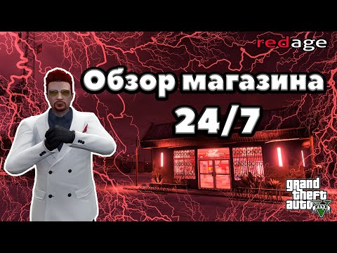 ОБЗОР БИЗНЕС 24/7 В GTA 5 RP   REDAGE RP