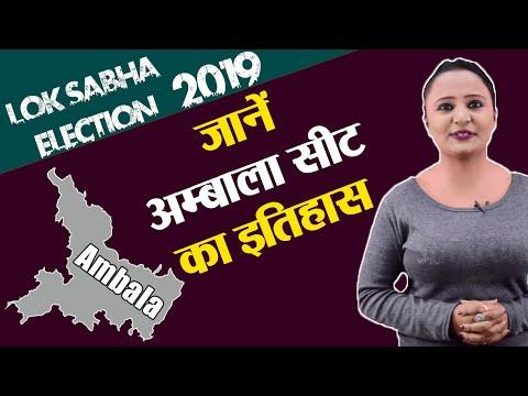 Lok Sabha Election 2019: History Of Ambala, MP Performance Card | वनइंडिया हिंदी