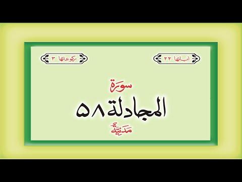 Surah 58 – Chapter 58 Al Mujadilah  HD complete Quran with Urdu Hindi translation