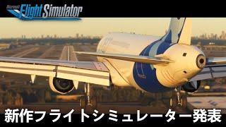 超リアルな新作フライトシミュレーター発表!Microsoft Flight Simulator トレーラーを解説 Xbox & PC