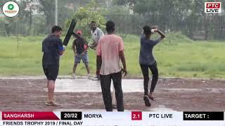 SANGHARSH VS MORYA AT FRIENDS TROPHY 2019 / FINAL DAY