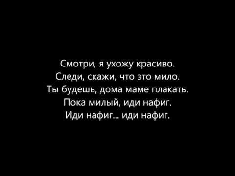 Анна Седокова - Пока, милый (Lyric) текст песни
