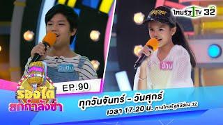 EP.90 รักกันมั้ย - น้องป่าน VS ยาม - น้องปันปัน   ร้องได้ยกกำลังซ่า   03-07-63   ThairathTV