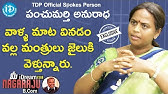 TDP Official Spokesperson Panchamarti Anuradha Full Interviewమీ iDream Nagaraju B.Com #368