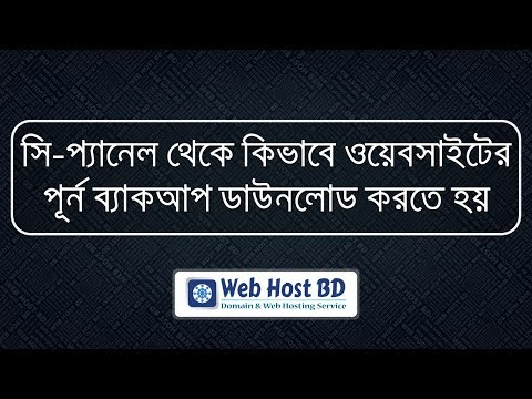 How to download website full backup from Hosting cPanel | Web Host BD | Bangla Tutorial
