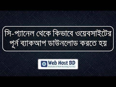 Bangla – This Is Web Hosting
