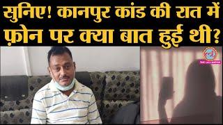 Kanpur case : Vikas Dubey Gang member की Wife ने viral phone call पर क्या बताया? | Bikru