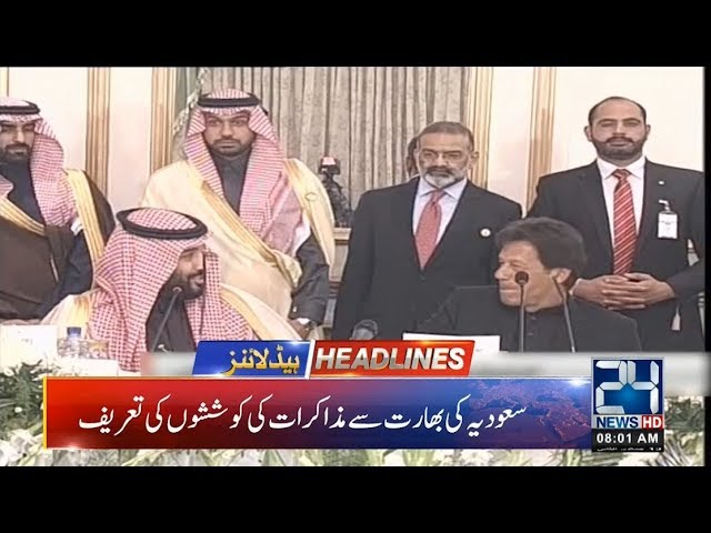News Headlines | 8:00am | 19 Feb 2019 | 24 News HD