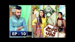 Babban Khala Ki Betiyan Episode 10 - 30th August  2018 - ARY Digital Drama