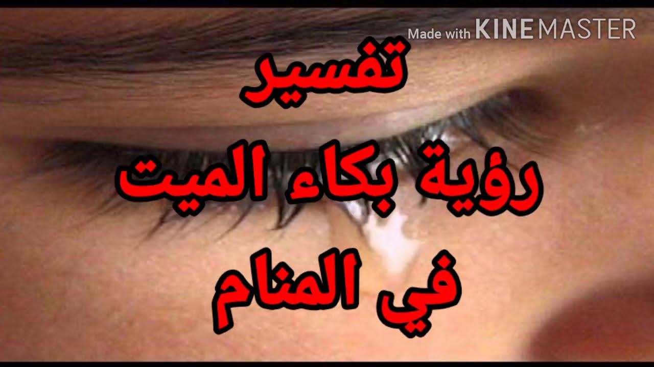تفسير حلم بكاء الميت في المنام _حلم بكاء الاب الميت في المنام _حلم بكاء الام المتوفية في المنام