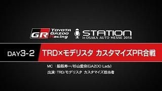DAY3-2 TRD × モデリスタ カスタマイズPR合戦