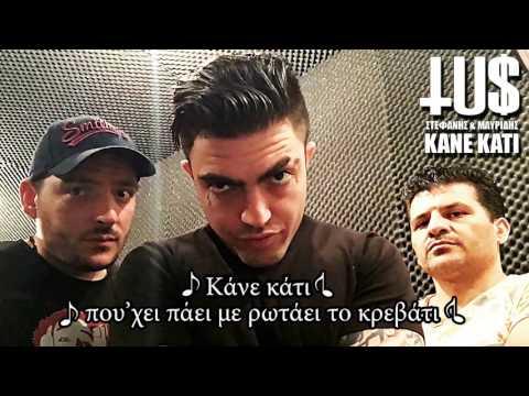 Tus & Stefanis & Γιάννης Μαυρίδης - Κάνε Κάτι - Official Lyric Video