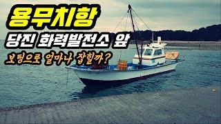 [용무치항] [당진 화력발전소 앞] 보팅(boat fi…