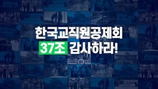 6.최재형감사원장님! 감사원과 한국교직원공제회 유착비리…