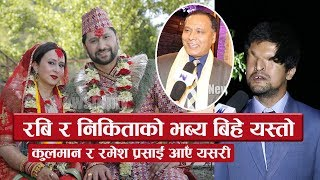 रबि र निकिताको बिहेमा VIP हरुको घुँईचो : कुलमान र रमेश प्रसाई आएँ यसरी | Rabi Lamichhane Marriage