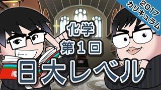 武田の2017年度カリキュラムが動画になりました! 今回は「化学 第1回 日...
