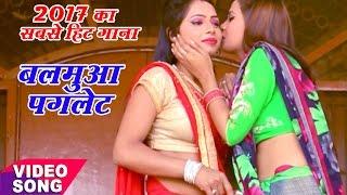 Piyawa Milal Ba Paglet - Naihar Ke Labhar - Ravi Raj Singh - Bhojpuri Hit Songs 2017 new