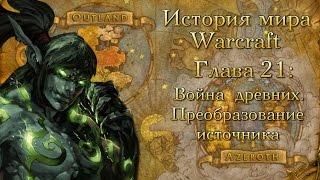 [WarCraft] История мира Warcraft. Глава 21: Война древних. Преобразование источника.