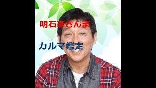 明石家さんまさんのカルマ鑑定 です。 カルマとは https://www.youtube....