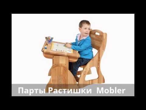 Парта растишка из бука Mobler Украина | ИМ Топик большой выбор детской мебели