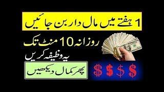 Dolat Mand Hone ka Amal | Ameer hone ka wazifa | Amal for wealth in Urdu Hindi