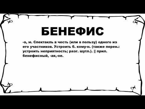 БЕНЕФИС - что это такое? значение и описание