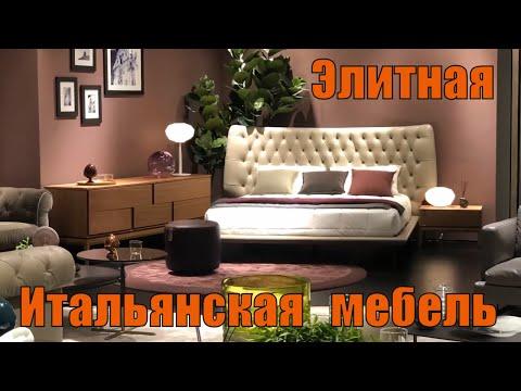 Элитная Итальянская Мебель из Китая заказ онлайн #заказмебелионлайн