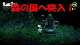 【スーパーマリオオデッセイ】Part2 森の国へ突入!!!
